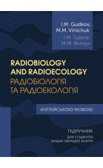 Radiobiology and Radioedology