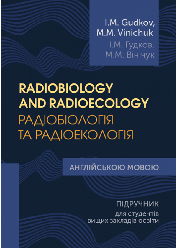 Radiobiology and Radioeсology