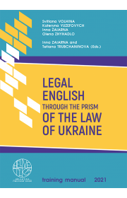 Legal English through the Prism of the Law of Ukraine